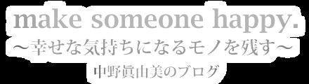自立したい女性のための整理収納アドバイザー中野眞由美(大阪・堺)
