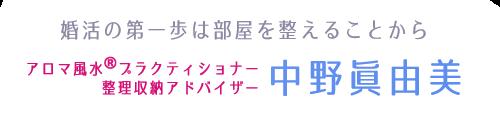アロマ風水®プラクティショナー/整理収納アドバイザー中野眞由美(大阪・堺)