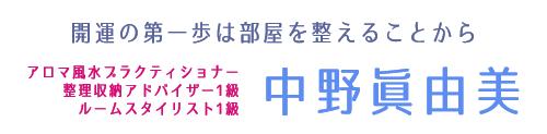 スタイリッシュ風水® 整理収納アドバイザー中野眞由美(大阪・堺)