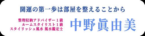 中野眞由美 整理収納アドバイザー(大阪・堺)
